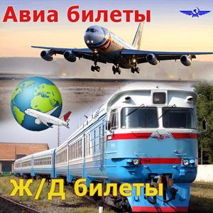 Авиа- и ж/д билеты Балакирево