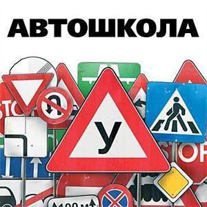 Автошколы Балакирево