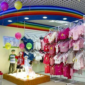 Детские магазины Балакирево