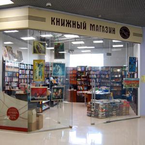 Книжные магазины Балакирево