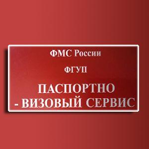 Паспортно-визовые службы Балакирево