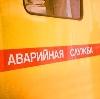 Аварийные службы в Балакирево
