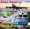 Авиа- и ж/д билеты в Балакирево
