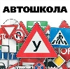 Автошколы в Балакирево