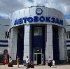 Автовокзалы в Балакирево