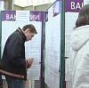 Центры занятости в Балакирево