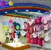 Детские магазины в Балакирево