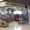 Книжные магазины в Балакирево