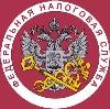 Налоговые инспекции, службы в Балакирево