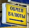 Обмен валют в Балакирево