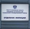 Отделения полиции в Балакирево