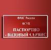 Паспортно-визовые службы в Балакирево