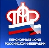 Пенсионные фонды в Балакирево