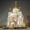 Религиозные учреждения в Балакирево