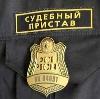 Судебные приставы в Балакирево