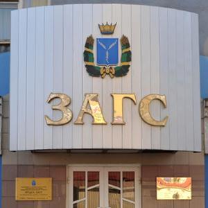 ЗАГСы Балакирево